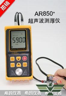 Máy đo độ dày smartsensor AR850